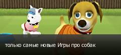 только самые новые Игры про собак