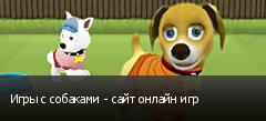 Игры с собаками - сайт онлайн игр