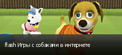 flash Игры с собаками в интернете