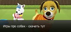 Игры про собак - скачать тут