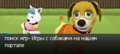 поиск игр- Игры с собаками на нашем портале