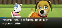 топ игр- Игры с собаками на лучшем игровом сайте