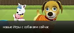 новые Игры с собаками сейчас