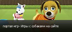 портал игр- Игры с собаками на сайте