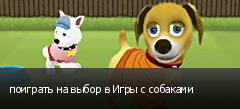 поиграть на выбор в Игры с собаками