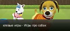 клевые игры - Игры про собак