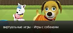 виртуальные игры - Игры с собаками