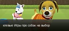 клевые Игры про собак на выбор