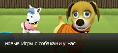 новые Игры с собаками у нас