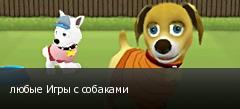 любые Игры с собаками