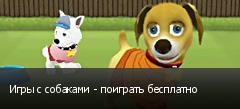 Игры с собаками - поиграть бесплатно