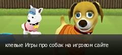 клевые Игры про собак на игровом сайте