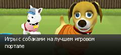 Игры с собаками на лучшем игровом портале