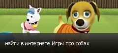 найти в интернете Игры про собак