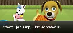 скачать флэш-игры - Игры с собаками