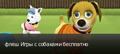 флеш Игры с собаками бесплатно