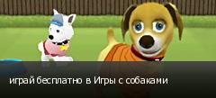играй бесплатно в Игры с собаками