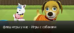 флеш игры у нас - Игры с собаками