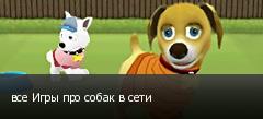 все Игры про собак в сети