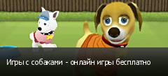 Игры с собаками - онлайн игры бесплатно