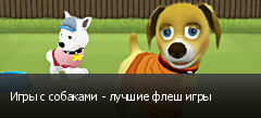 Игры с собаками - лучшие флеш игры