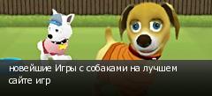 новейшие Игры с собаками на лучшем сайте игр