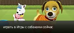 играть в Игры с собаками сейчас