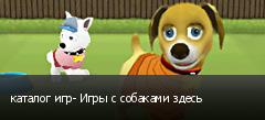 каталог игр- Игры с собаками здесь
