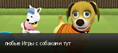 любые Игры с собаками тут