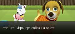 топ игр- Игры про собак на сайте