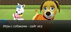 Игры с собаками - сайт игр