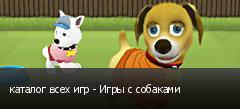 каталог всех игр - Игры с собаками