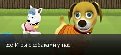 все Игры с собаками у нас