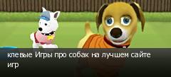клевые Игры про собак на лучшем сайте игр