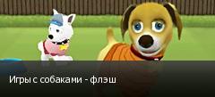 Игры с собаками - флэш