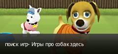 поиск игр- Игры про собак здесь