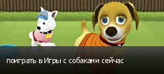 поиграть в Игры с собаками сейчас
