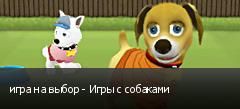 игра на выбор - Игры с собаками
