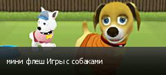 мини флеш Игры с собаками