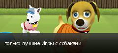 только лучшие Игры с собаками