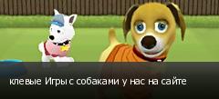 клевые Игры с собаками у нас на сайте