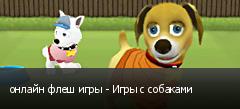 онлайн флеш игры - Игры с собаками