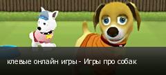 клевые онлайн игры - Игры про собак