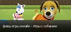 флеш игры онлайн - Игры с собаками