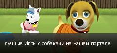 лучшие Игры с собаками на нашем портале