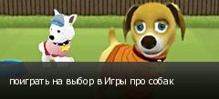 поиграть на выбор в Игры про собак