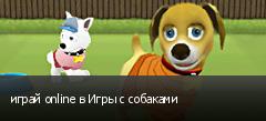 играй online в Игры с собаками