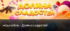 игры online - Долина сладостей