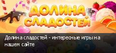 Долина сладостей - интересные игры на нашем сайте