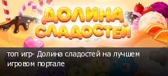 топ игр- Долина сладостей на лучшем игровом портале